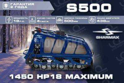 Мотобуксировщик Sharmax (Шармакс) SNOWBEAR S500 1450 HP18 MAXIMUM (NEW)