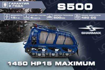 Мотобуксировщик Sharmax (Шармакс) SNOWBEAR S500 1450 HP15 MAXIMUM (NEW)