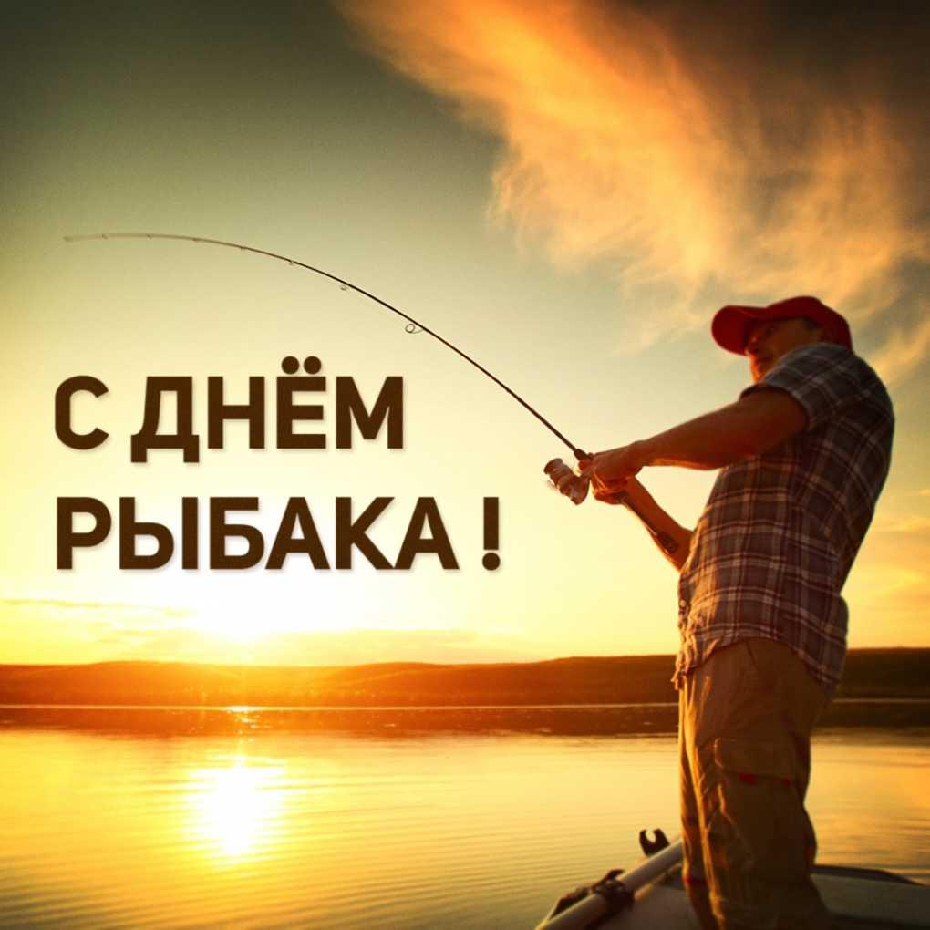 день рыбака открытка фото сделать