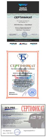 Сертификаты Мототека