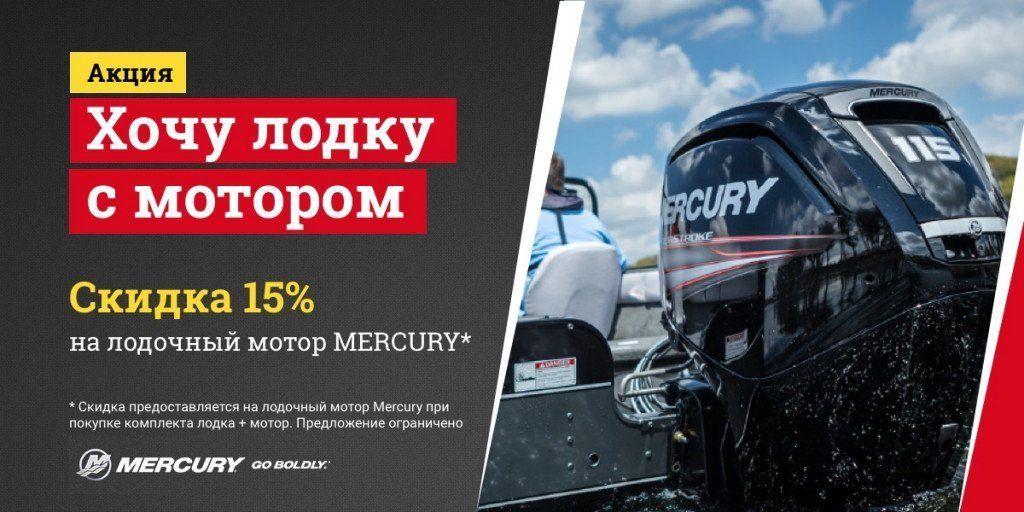 Mercury Мототека